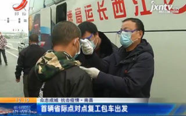 【众志成城 抗击疫情】南昌:首辆省际点对点复工包车出发