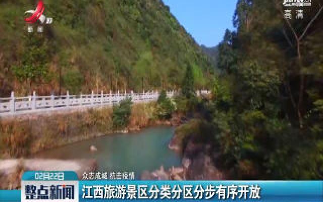 【众志成城 抗击疫情】江西旅游景区分类分区分步有序开放