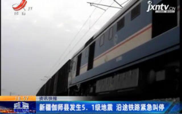 新疆伽师县发生5.1级地震 沿途铁路紧急叫停