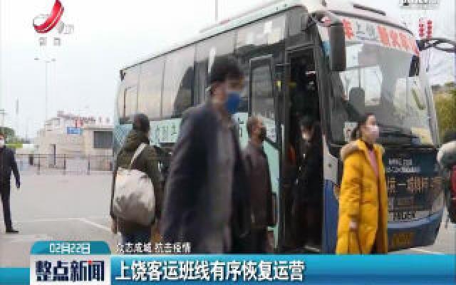 【众志成城 抗击疫情】上饶客运班线有序恢复运营