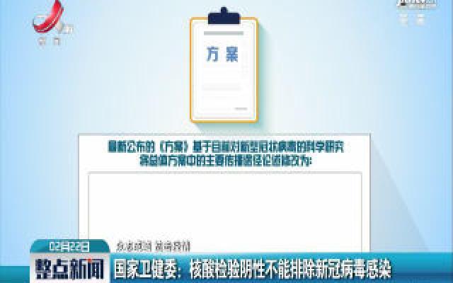 【众志成城 抗击疫情】国家卫健委:核酸检验阴性不能排除新冠病毒感染