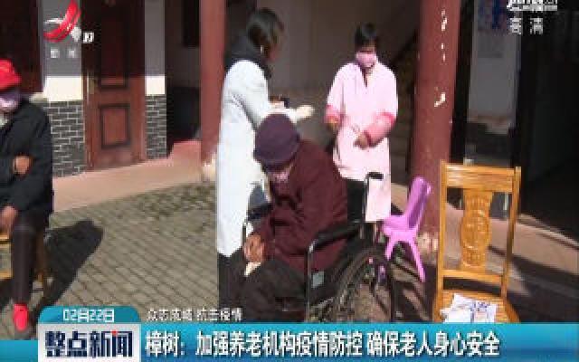 【众志成城 抗击疫情】樟树:加强养老机构疫情防控 确保老人身心安全
