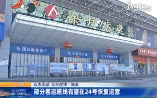 【众志成城 抗击疫情】南昌:部分客运班线有望在24号恢复运营
