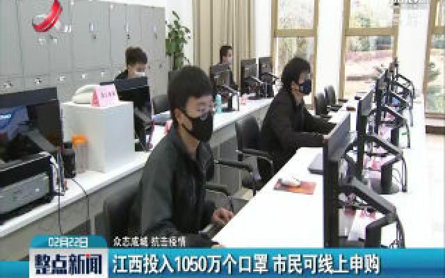 【众志成城 抗击疫情】江西投入1050万个口罩 市民可线上申购