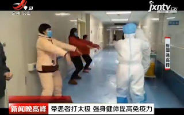 黄冈市:带患者打太极 强身健体提高免疫力