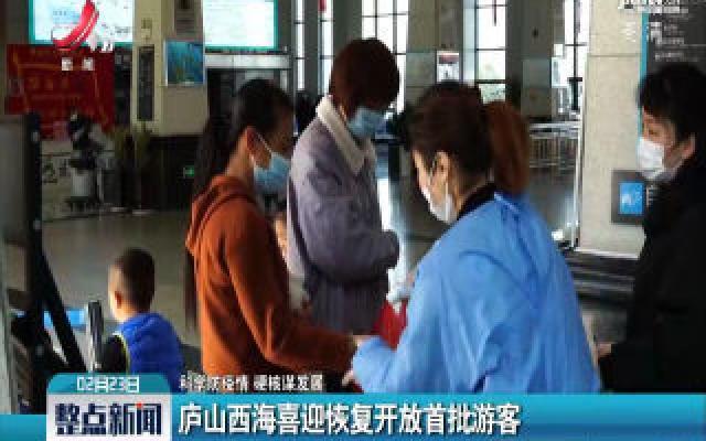 【科学防疫情 硬核谋发展】庐山西海喜迎恢复开放首批游客