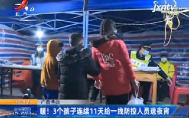 广西博白:暖!3个孩子连续11天给一线防控人员送夜宵