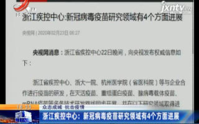 【众志成城 抗击疫情】浙江疾控中心:新冠病毒疫苗研究领域有4个方面进展