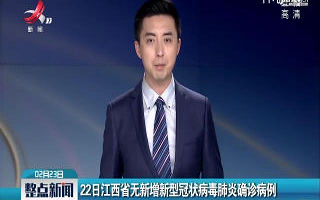 22日江西省无新增新型冠状病毒肺炎确诊病例