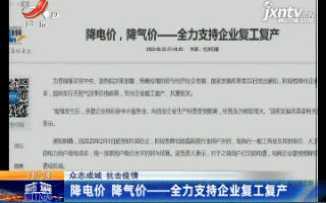 【众志成城 抗击疫情】降电价 降气价——全力支持企业复工复产