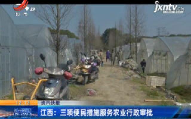 江西:三项便民措施服务农业行政审批