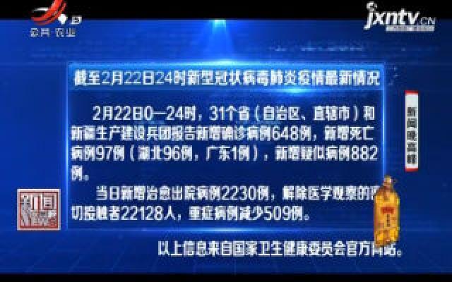 截至2月22日24时新型冠状病毒肺炎疫情最新情况