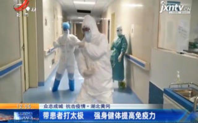【众志成城 抗击疫情】湖北黄冈:带患者打太极 强身健体提高免疫力