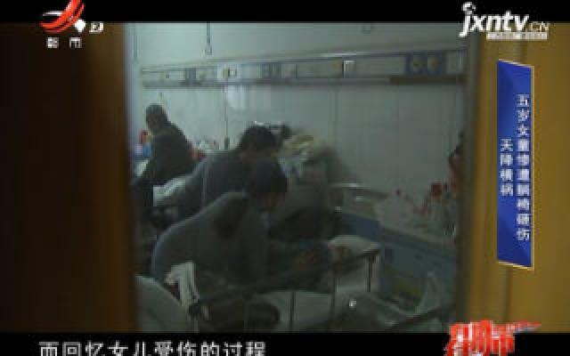 有请律师20200223天降横祸 五岁女童惨遭躺椅砸伤