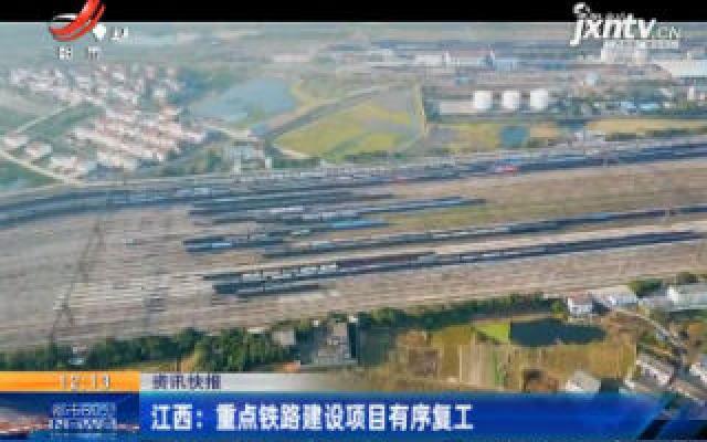 江西:重点铁路建设项目有序复工