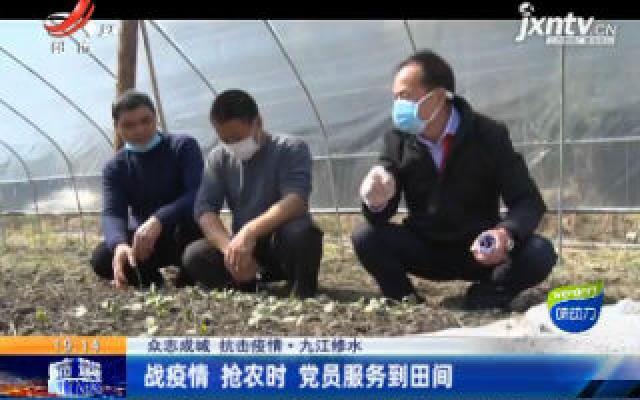 【众志成城 抗击疫情】九江修水:战疫情抢农时 党员服务到田间