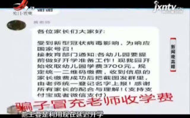 南宁:旧瓶换新装 骗子利用疫情网上诈骗家长学杂费