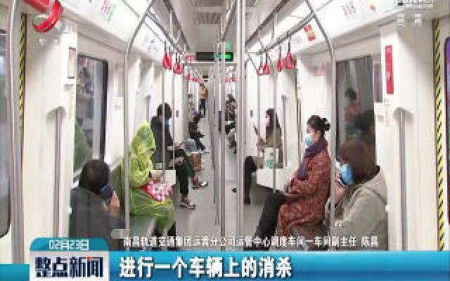 【科学防疫情 硬核谋发展】各行业陆续复工复产 南昌地铁乘客逐渐增多