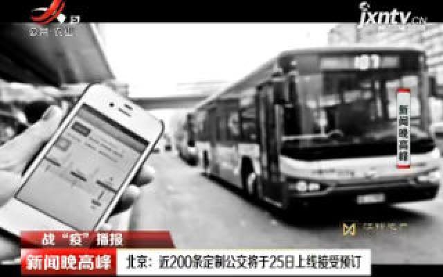 """【战""""疫""""播报】北京:近200条定制公交将于25日上线接受预订"""