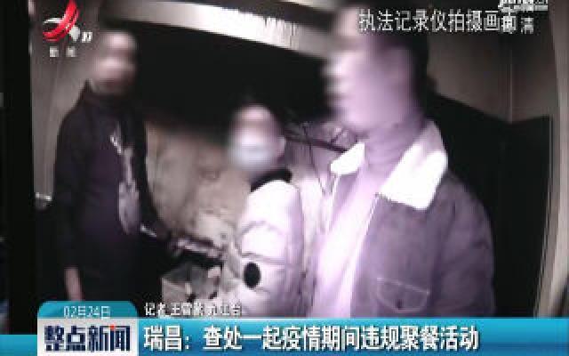 瑞昌:查处一起疫情期间违规聚餐活动