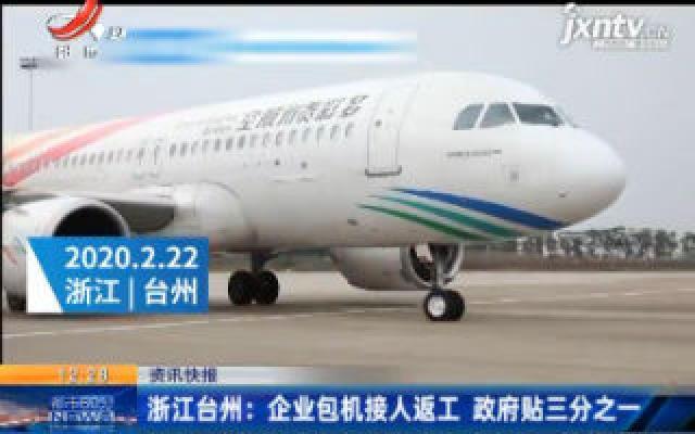 浙江台州:企业包机接人返工 政府贴三分之一