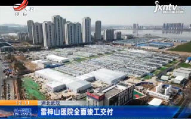 湖北武汉:雷神山医院全面竣工交付