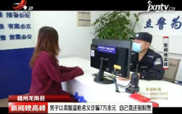 赣州龙南县:男子以卖额温枪名义诈骗7万余元 自己竟还报假警