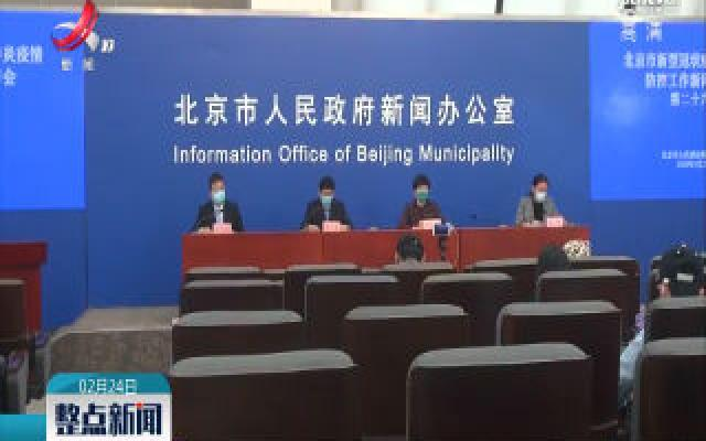 北京开展爱国卫生运动已覆盖近7000个社区和村