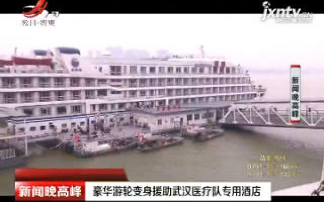 豪华游轮变身援助武汉医疗队专用酒店