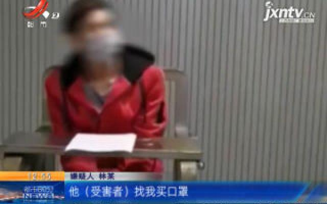 广西南宁:为翻本 男子买口罩被骗转而骗人