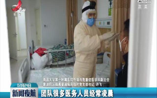 【江西召开新冠肺炎疫情防控工作第十四场新闻发布会】性命相托 全力以赴