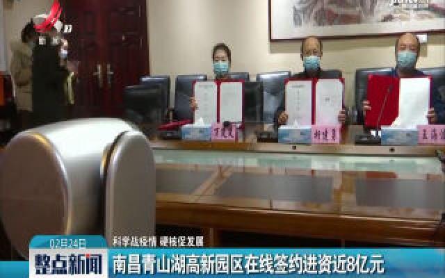 【科学战疫情 硬核促发展】南昌青山湖高新园区在线签约进资近8亿元