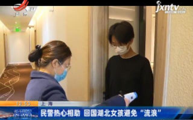 """上海:民警热心相助 回国湖北女孩避免""""流浪"""""""