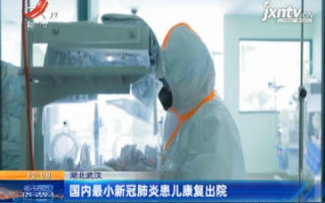 湖北武汉:国内最小新冠肺炎 患儿康复出院