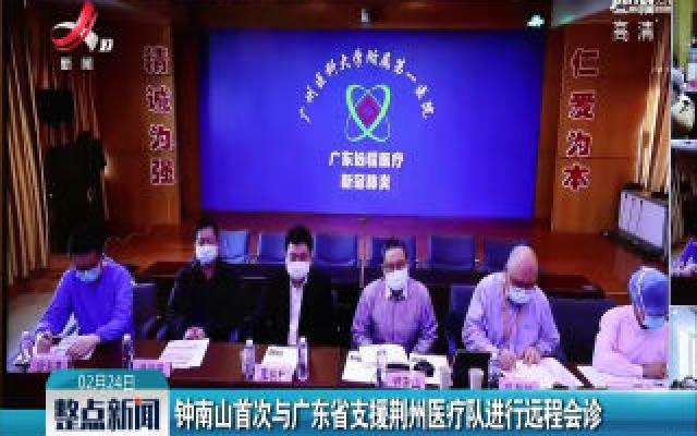钟南山首次与广东省支援荆州医疗队进行远程会诊