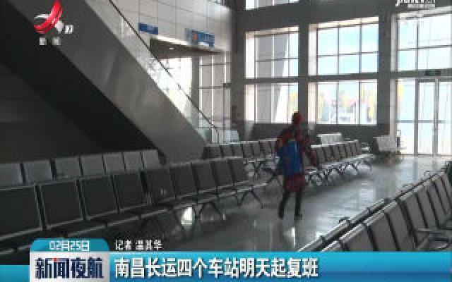 南昌长运四个车站2月26日起复班