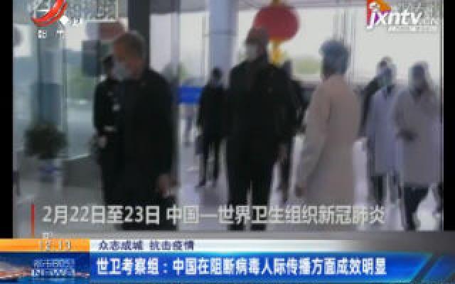 【众志成城 抗击疫情】世卫考察组:中国在阻断病毒人际传播方面成效明显