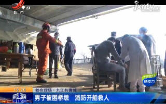 【救在现场】九江共青城:男子被困桥墩 消防开船救人