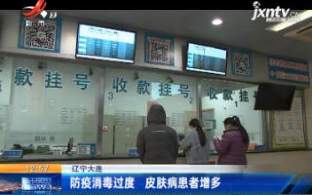 辽宁大连:防疫消毒过度 皮肤病患者增多