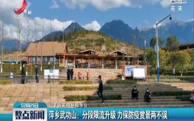 萍乡武功山:分段限流升级 力保防疫赏景两不误