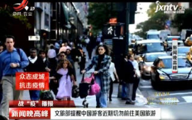 """【战""""役""""播报】文旅部提醒中国旅客近期切勿前往美国旅游"""