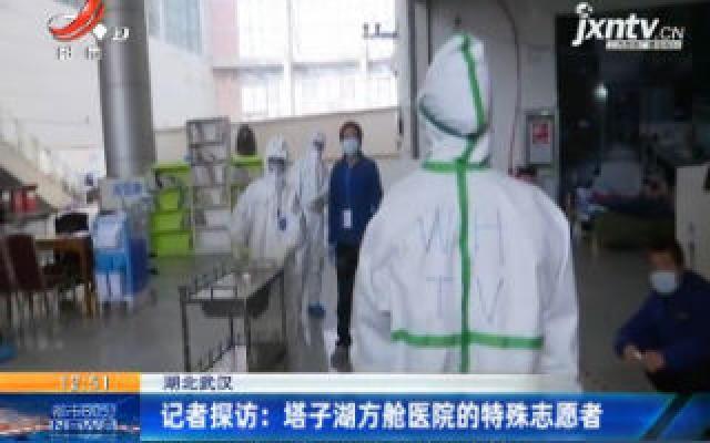 湖北武汉·记者探访:塔子湖方舱医院的特殊志愿者