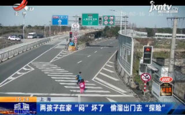 """上海:两孩子在家""""闷""""坏了 偷溜出门去""""探险"""""""