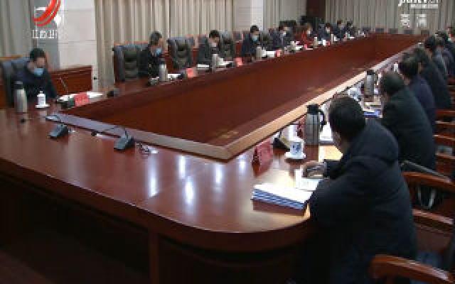 省委政法委员会全体会议在南昌召开