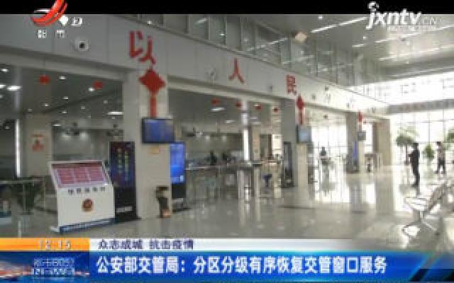 【众志成城 抗击疫情】公安部交管局:分区分级有序恢复交管窗口服务