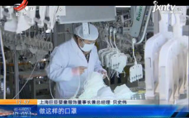 上海:过滤达N95级可循环使用20次 纳米口罩两周研发上市