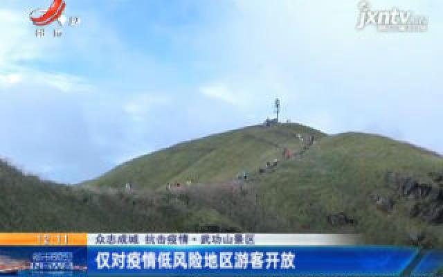 【众志成城 抗击疫情】武功山景区:仅对疫情低风险地区游客开放