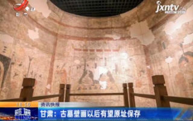 甘肃:古墓壁画以后有望原址保存
