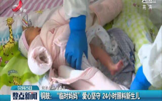 """铜鼓:""""临时妈妈""""爱心坚守 24小时照料新生儿"""