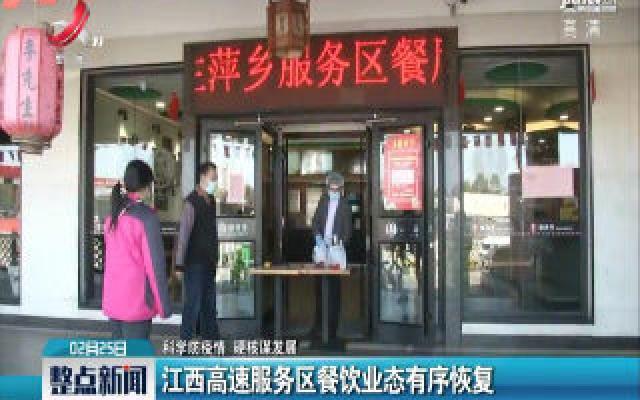 【科学战疫情 硬核促发展】江西高速服务区餐饮业态有序恢复